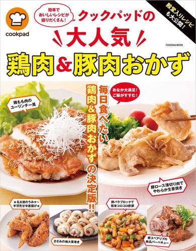 殿堂入りレシピも大公開! クックパッドの大人気鶏肉&豚肉おかず / クックパッド株式会社