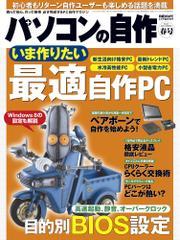 パソコンの自作 2013年春号 / 日経WinPC