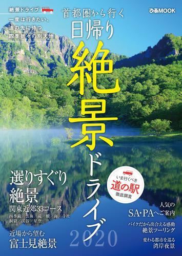 首都圏から行く 日帰り絶景ドライブ2020 / ぴあレジャーMOOKS編集部