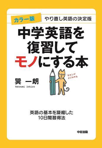 カラー版 中学英語を復習してモノにする本 / 巽一朗