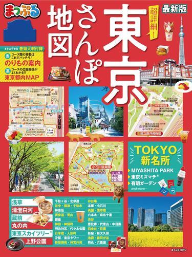 まっぷる 超詳細!東京さんぽ地図'22 / 昭文社