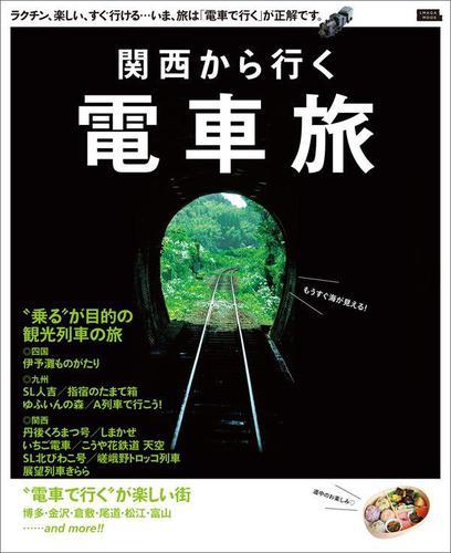 関西から行く電車旅 / 京阪神エルマガジン社