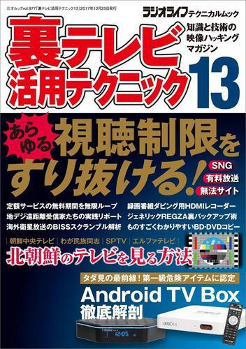 裏テレビ活用テクニック13 / 三才ブックス