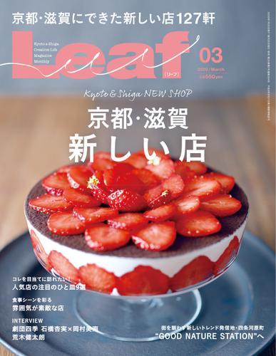 Leaf(リーフ) (2020年3月号) / リーフ・パブリケーションズ