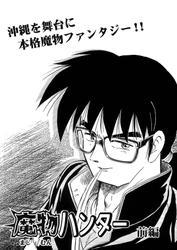 魔物ハンター 前編 / 神谷竜司