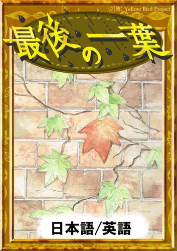 最後の一葉 【日本語/英語版】 / オー・ヘンリー