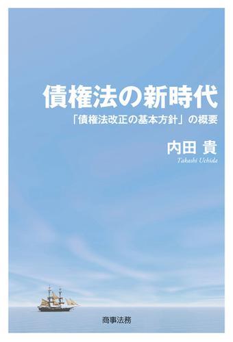 債権法の新時代 / 内田貴
