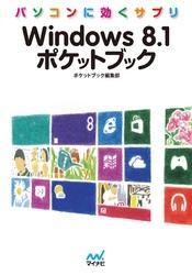 パソコンに効くサプリ Windows 8.1ポケットブック / ポケットブック編集部