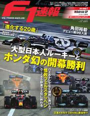 F1速報 (2021 Rd01 バーレーンGP号) / 三栄