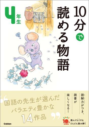 10分で読める物語 4年生 / 青木伸生