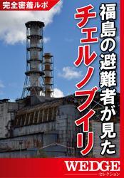 福島の避難者が見たチェルノブイリ / 石川和男