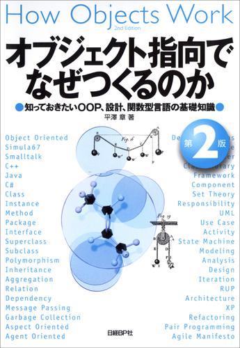 オブジェクト指向でなぜつくるのか 第2版 知っておきたいOOP、設計、関数型言語の基礎知識 / 平澤章