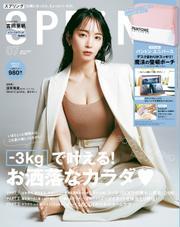 SPRiNG 2021年7月号 / SPRiNG編集部