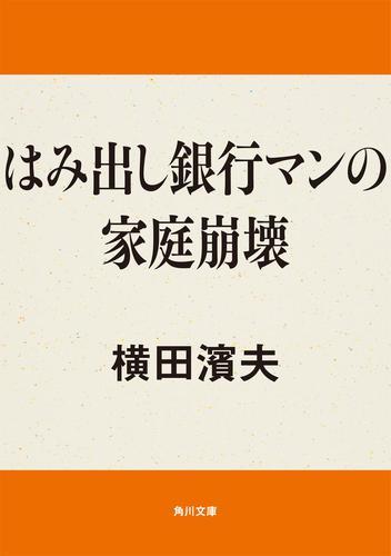 はみ出し銀行マンの家庭崩壊 / 横田濱夫