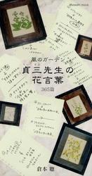 風のガーデン貞三先生の花言葉365篇 / 倉本聰