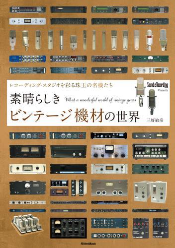 素晴らしきビンテージ機材の世界 ~レコーディング・スタジオを彩る珠玉の名機たち / 三好 敏彦