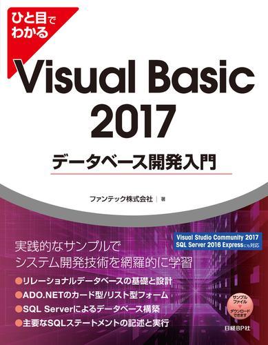 ひと目でわかるVisual Basic 2017 データベース開発入門 / ファンテック株式会社