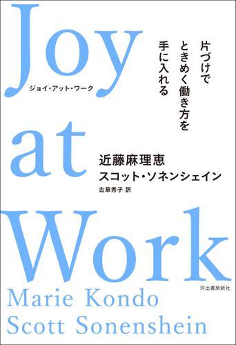 Joy at Work 片づけでときめく働き方を手に入れる / 近藤麻理恵