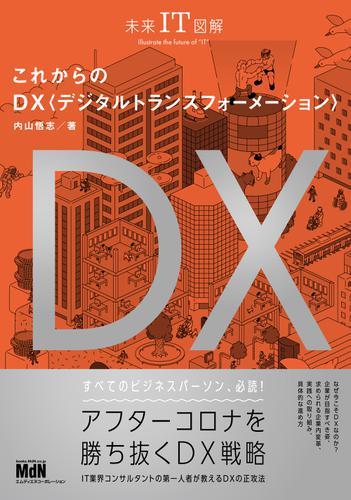 未来IT図解 これからのDX デジタルトランスフォーメーション / 内⼭ 悟志