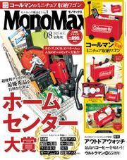 MonoMax 2021年8月号 / MonoMax編集部