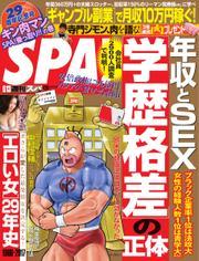 SPA! (2017年6/13号)