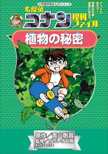 名探偵コナン理科ファイル 植物の秘密 小学館学習まんがシリーズ / 青山剛昌