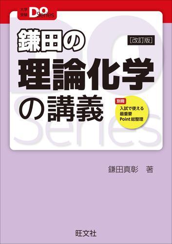大学受験Doシリーズ 鎌田の理論化学の講義 改訂版 / 鎌田真彰