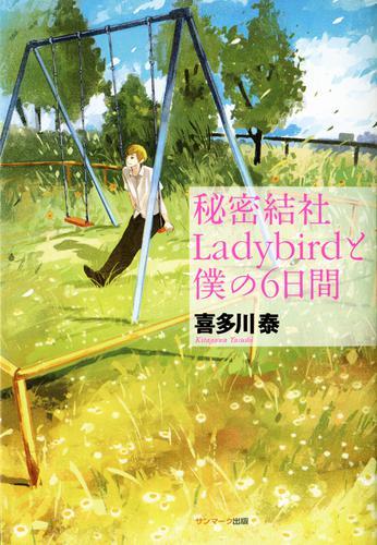 秘密結社Ladybirdと僕の6日間 / 喜多川泰