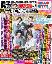 週刊女性 (2021年8/17・24号) / 主婦と生活社