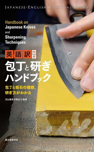 英語訳付き 包丁と研ぎハンドブック / 月山義高刃物店