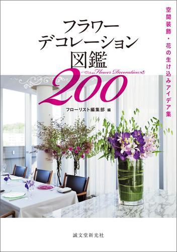 フラワーデコレーション図鑑200 / フローリスト編集部