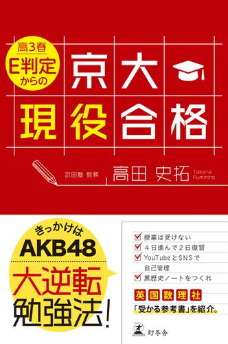 高3春 E判定からの京大現役合格 / 高田史拓