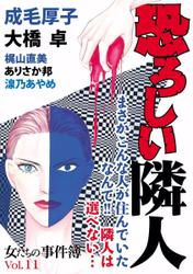 女たちの事件簿Vol.11 恐ろしい隣人 1巻