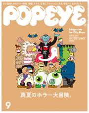 POPEYE(ポパイ) 2021年 9月号 [真夏のホラー大冒険。] / ポパイ編集部