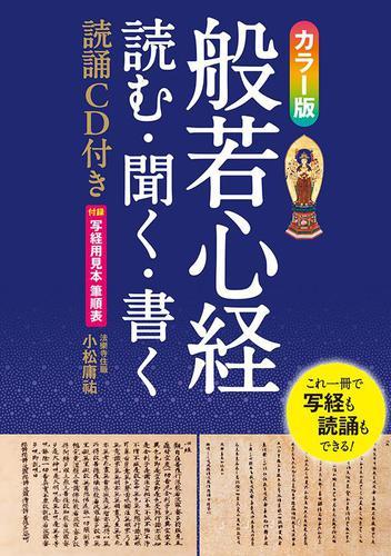 カラー版 般若心経 読む・聞く・書く【CD-ROM無し】 / 小松庸祐
