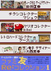ゲームコレクター・酒缶のファミ友Re:コレクション1 / 酒缶