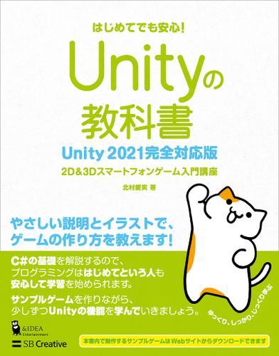 Unityの教科書 Unity 2021完全対応版 2D&3Dスマートフォンゲーム入門講座 / 北村愛実