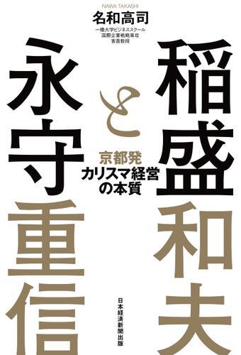 稲盛と永守 京都発カリスマ経営の本質 / 名和高司