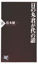 「日の丸・君が代」の話 / 松本健一