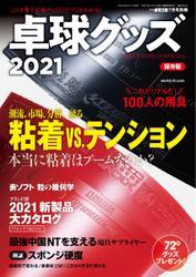 増刊 卓球王国 (卓球グッズ2021) / 卓球王国
