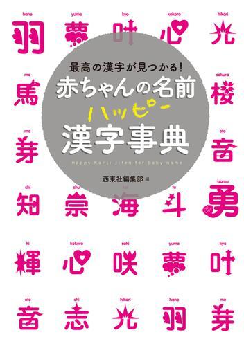 赤ちゃんの名前 ハッピー漢字事典 / 西東社編集部