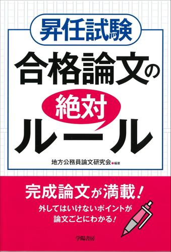 昇任試験 合格論文の絶対ルール / 地方公務員論文研究会