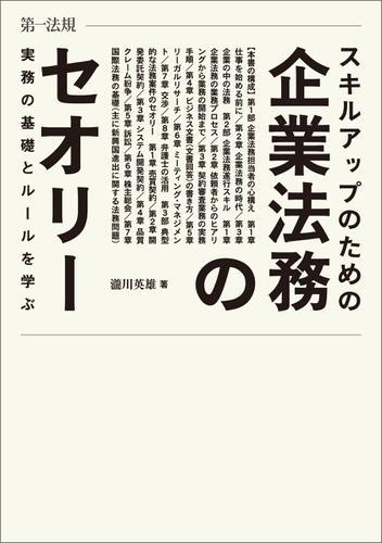 スキルアップのための企業法務のセオリー 実務の基礎とルールを学ぶ / 瀧川英雄
