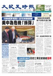 大紀元時報 中国語版