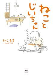 【電子限定フルカラー版】ねことじいちゃん / ねこまき(ミューズワーク)