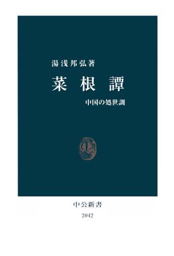 菜根譚 中国の処世訓|ブックパス