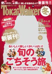 TokaiWalker東海ウォーカー