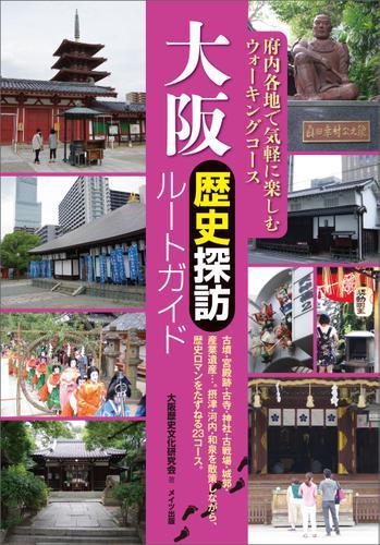 大阪 歴史探訪ルートガイド / 大阪歴史文化研究会