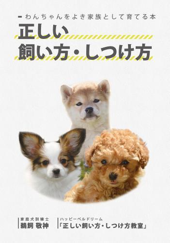 わんちゃんをよき家族として育てる本 正しい飼い方・しつけ方(GalaxyBooks) / 家庭犬訓練士 鵜飼敬神