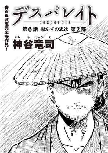 デスパレイト 第6話 / 神谷竜司